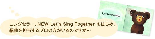 ロングセラー、NEW Let's Sing Together をはじめ、編曲を担当するプロの方がいるのですが…