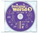 Learning World 3 生徒用 CD