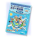 ラーニングワールド・カラー教具集 BLUE