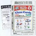 Learning World 1 Second Edition クラスカード CD-ROM(教師用カードロム)<br /><br /><br />