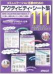 Activity Sheets 111