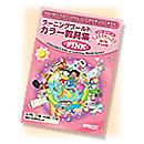ラーニングワールド・カラー教具集 PINK