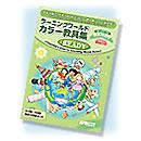 ラーニングワールド・カラー教具集 READY