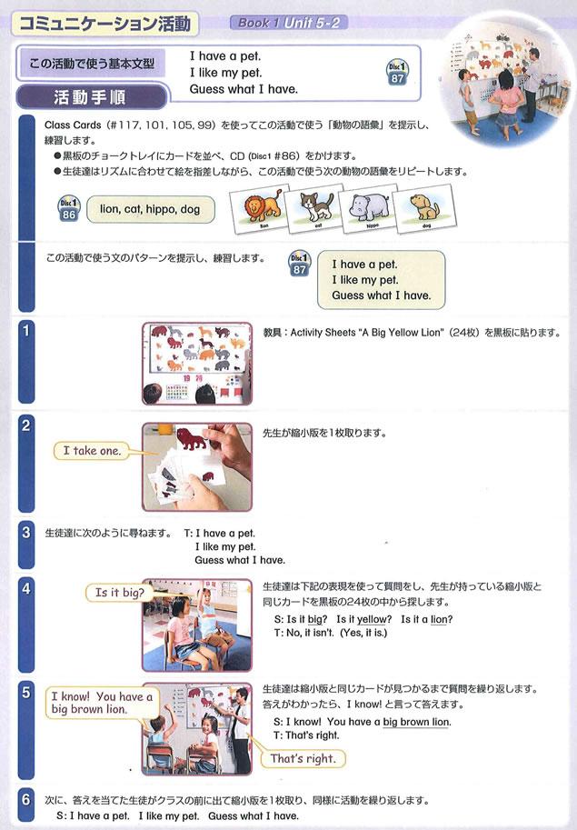 図5 指導書カラー