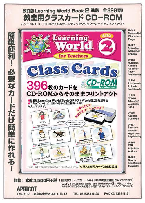 改訂版 LW 2 クラスカード CD-ROM (教師用カードロム)