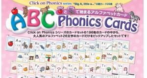 ○新刊ABC_CardsSet_新日本教文用