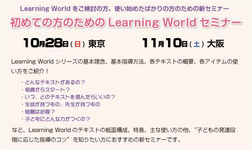 初めての方のためのLearning Worldセミナー