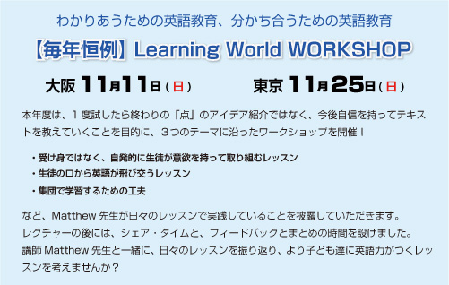 【毎年恒例】Learning World WORKSHOP