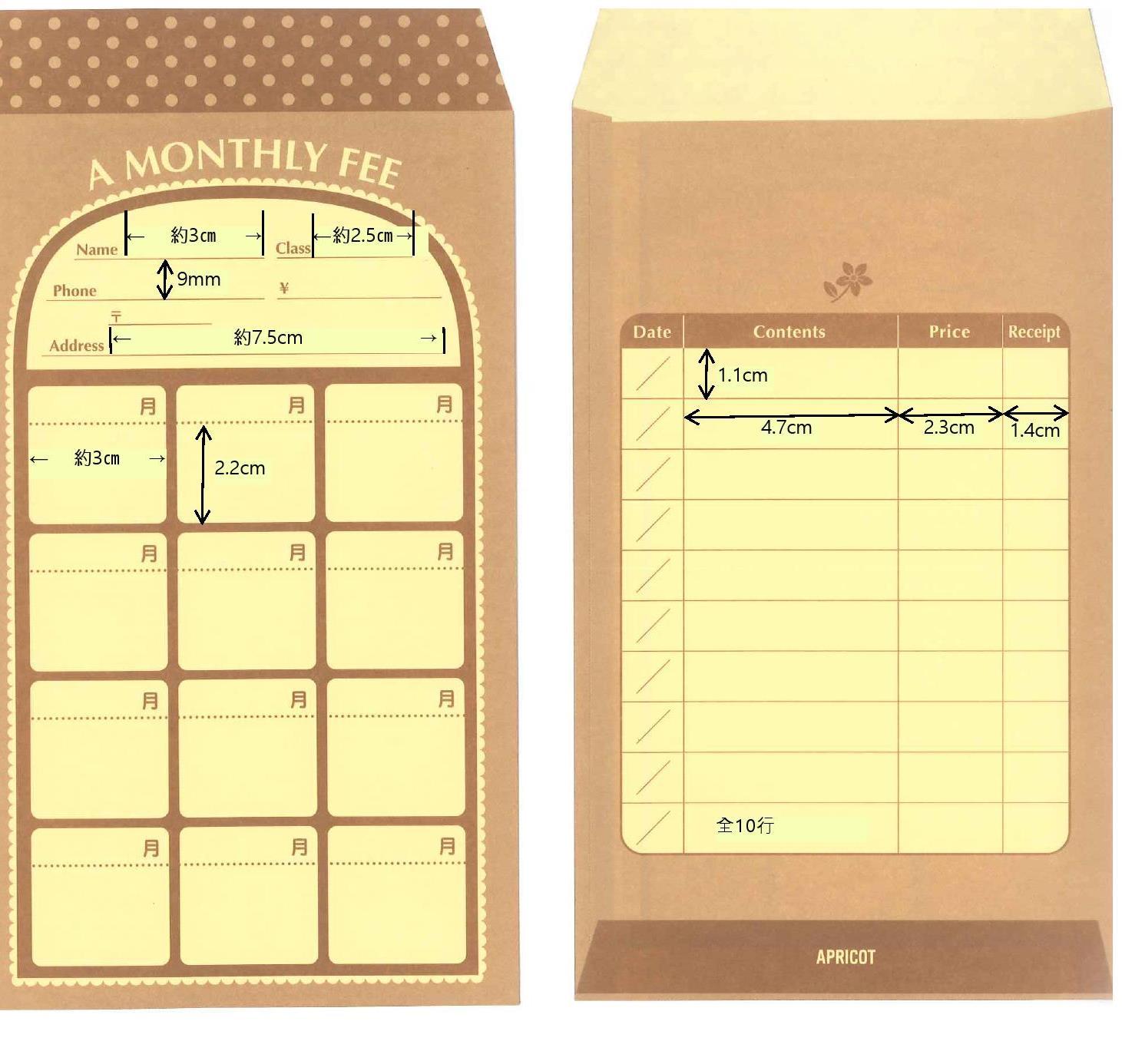 月謝袋 a monthly fee brown