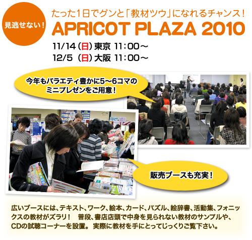 見逃せない! たった1日でグンと「教材ツウ」になれるチャンス! APRICOT PLAZA 2010 11/14(日)東京 11:00~(予定) 12/5(日)大阪 11:00~(予定)