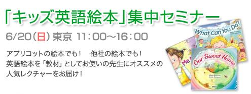「キッズ英語絵本」集中セミナー 6/20(日)東京  11:00~16:00 アプリコットの絵本でも!他社の絵本でも! 英語絵本を「教材」としてお使いの先生にオススメの人気レクチャーをお届け!