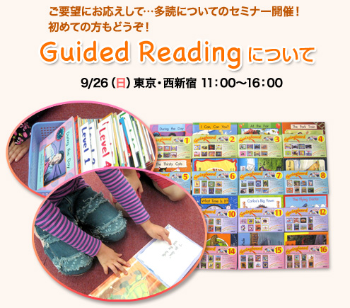 ご要望にお応えして…多読についてのセミナー開催! 初めての方もどうぞ! Guided Readingについて 9/26(日)11:00~16:00