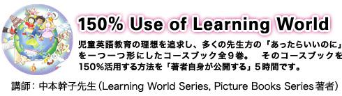 150% Use of Learning World 児童英語教育の理想を追求し、多くの先生方の「あったらいいのに」を一つ一つ形にしたコースブック全9巻。 そのコースブックを150%活用する方法を 「著者自身が公開する」 5時間です。