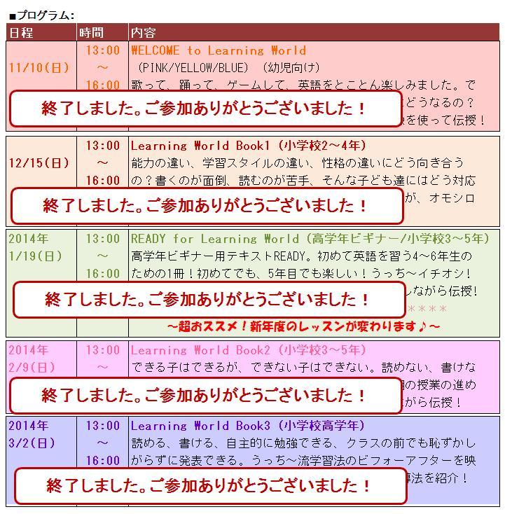 LearningWorldセミナープログラム