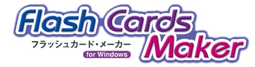 vol 12 flash cards maker にzoom in