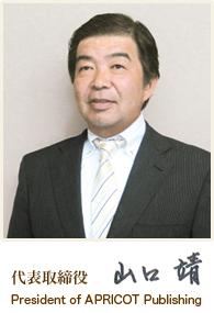 代表取締役 山口 靖