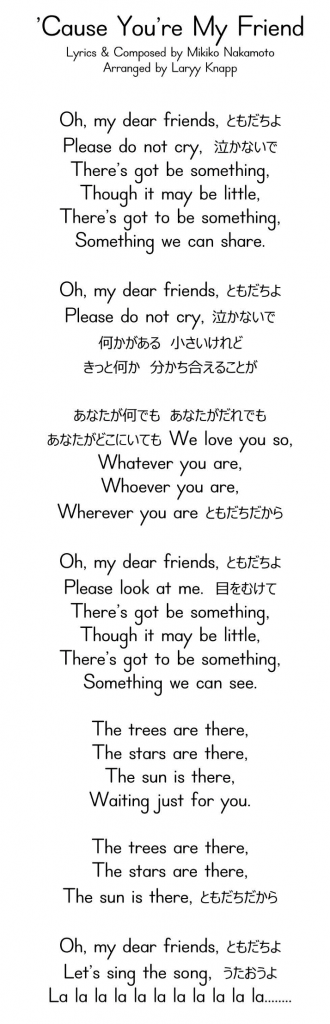 Cause my friend歌詞jpg