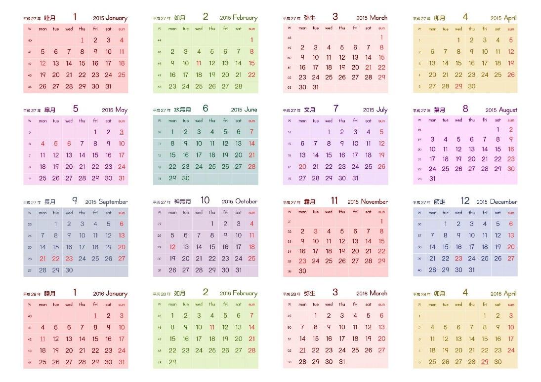 2015年カレンダー] うっち ... : 2015年カレンダー無料プレゼント : カレンダー