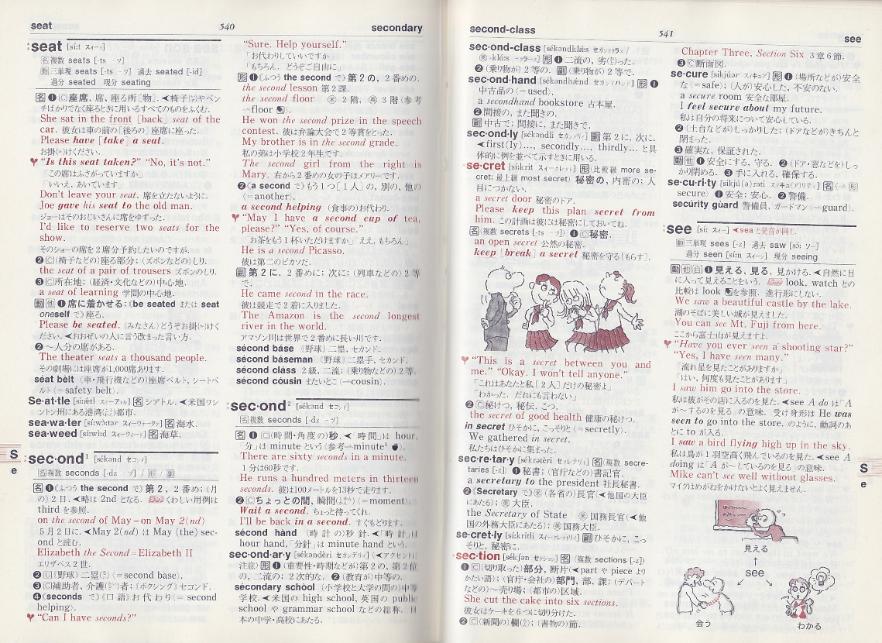 和英 辞書