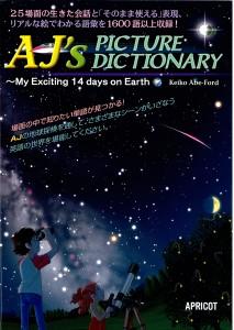 AJ表紙_001