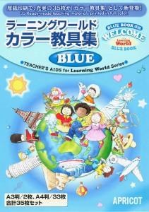 教具集ブルー