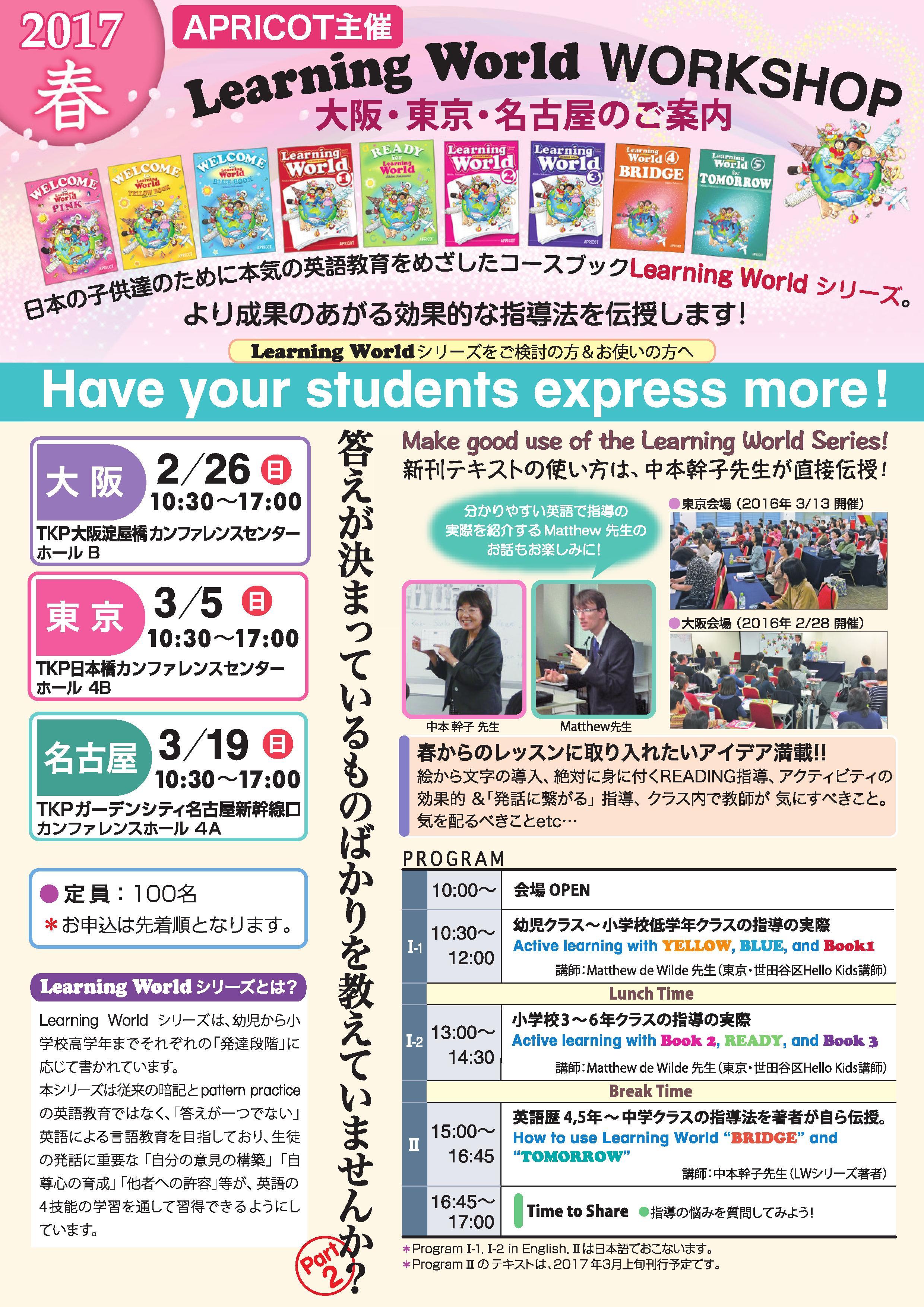 17春イベント_表0001
