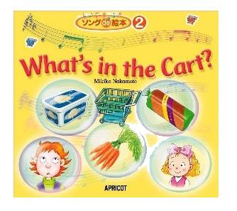 ソングde絵本 what s in the cart とことん活用術