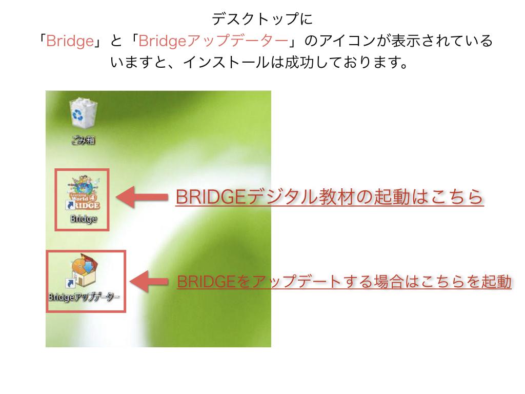 BRIDGE014