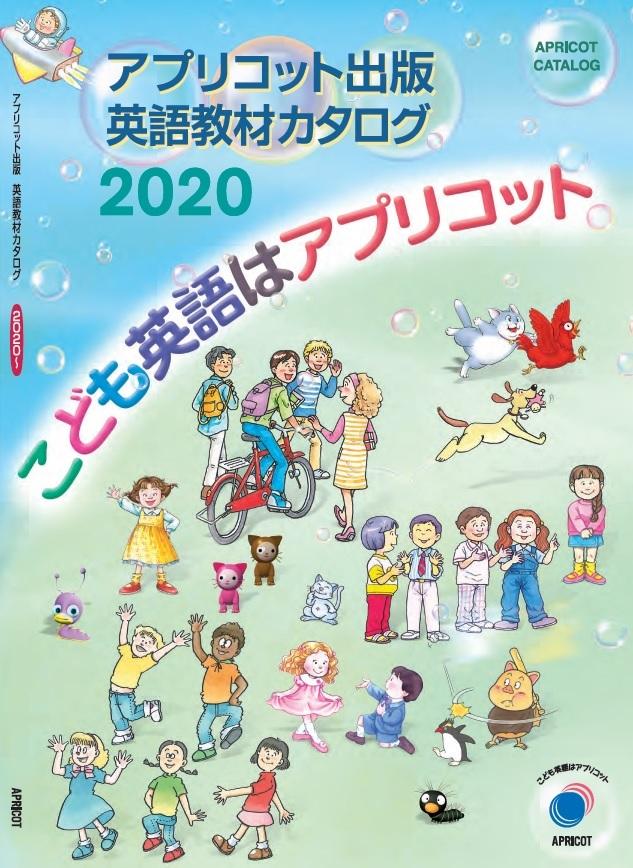 2020カタログ表紙s