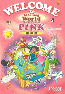 Welcome to Learning World PINK 指導書