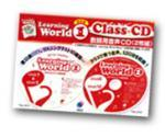 改訂版 Learning World 1 Class CD(教師用音声CD)