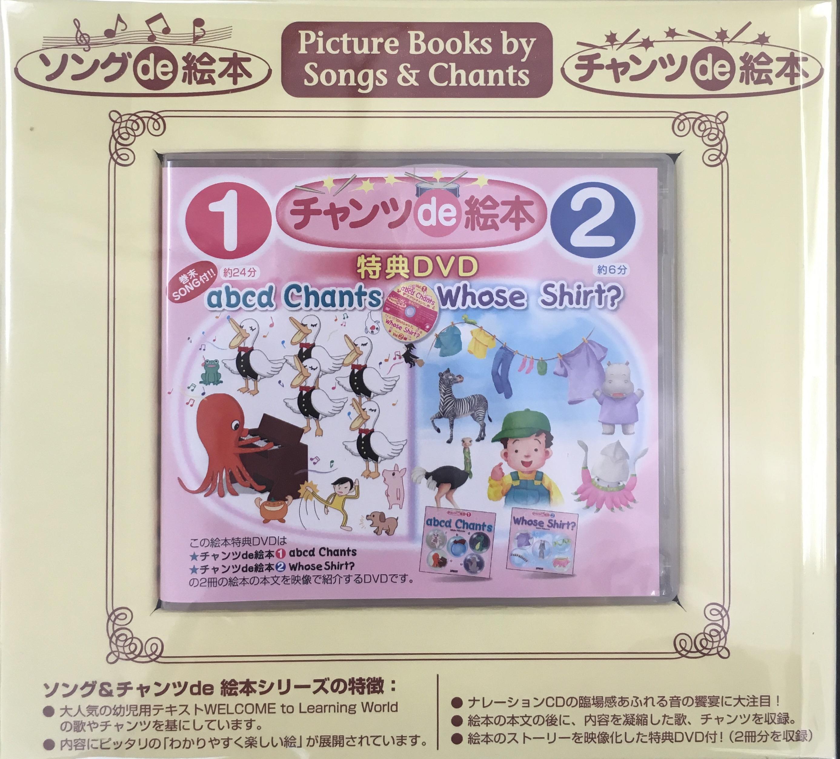 DVD付 チャンツ de 絵本 1&2&ポスター セット