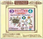 DVD付 チャンツ de 絵本 3 & 4セット