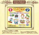 DVD付 ソング de 絵本 1&2 セット
