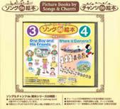 DVD付 ソング de 絵本 3 & 4 セット
